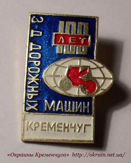 Значок, Заводу Дорожных машин - 100 лет. Кременчуг - фото 1036