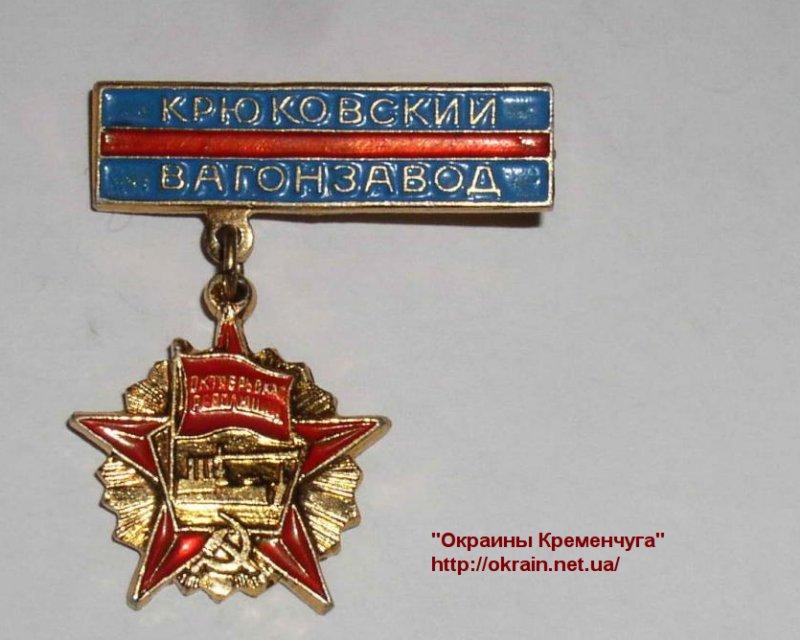 Крюковский Вагонзавод. Кременчуг. - значок 1046