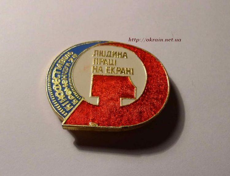 Кинофестиваль Кременчуг 78 - значёк 1081