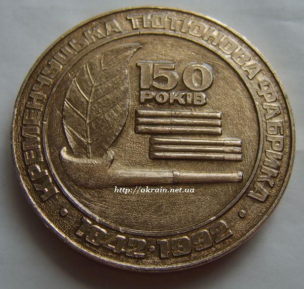 Кременчугская табачная фабрика - 150 лет - медаль 1113
