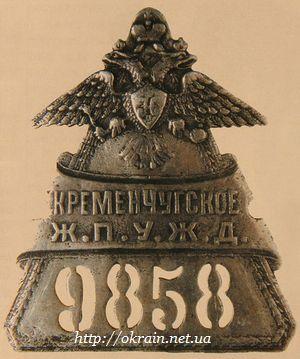 Металлическая бляха железнодорожного жандарма - фото 1121