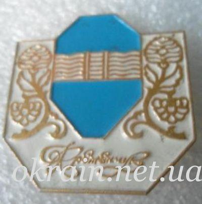 Значок «Кременчуг» из серии города Украины - фото 1139