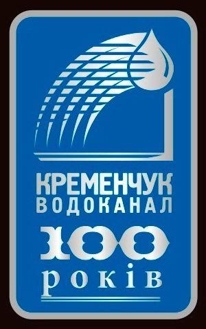 Юбилейный значок «Кременчуг Водоканал 100 лет» - фото 1248