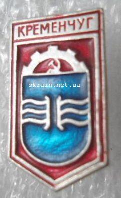 Значок - герб Кременчуг - фото 1273