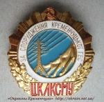 Значок. За сооружение Кременчугской ГЭС