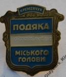 Значок «Подяка Міського голови». Кременчук - фото 1206