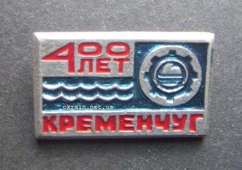 Значок - 400 лет Кременчуг - фото 1274