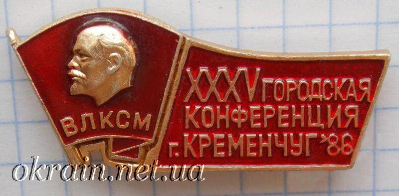 35 городская конференция ВЛКСМ. г.Кременчуг 1986 год - фото 1370