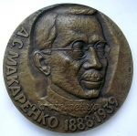 Настольная медаль «100 лет со дня рождения А.С. Макаренко» - фото 1321