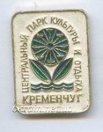 Значок «Центральный парк культуры и отдыха. Кременчуг» - фото 1324