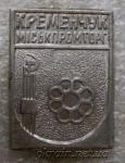 Значок «Кременчук МiськПромТорг» - фото 1326