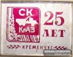 Значок 25 лет спортивному клубу «КрАЗ» Кременчуг