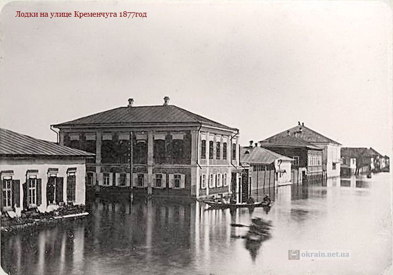 Лодки на улице Кременчуга 1877год - фото 862