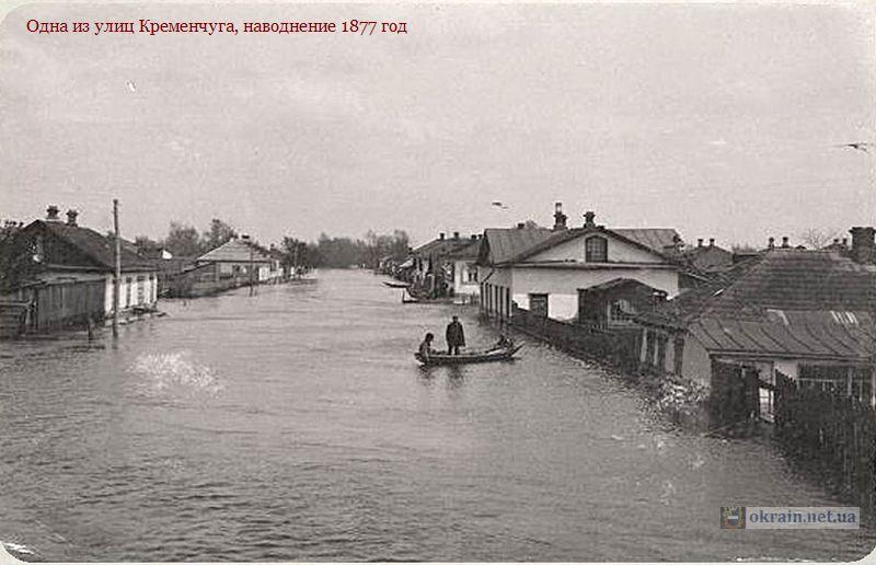 Одна из улиц Кременчуга, наводнение 1877 год - фото 864