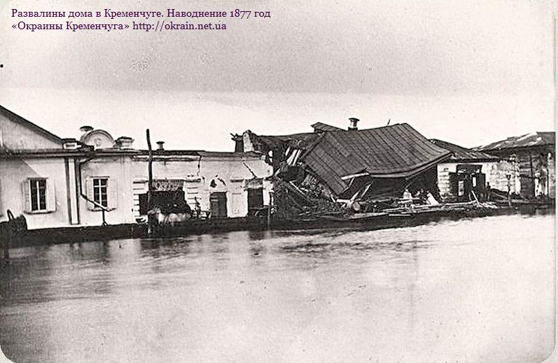 Развалины дома в Кременчуге. Наводнение 1877 год - фото 877