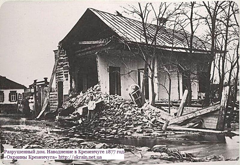Разрушенный дом. Наводнение в Кременчуге 1877 год