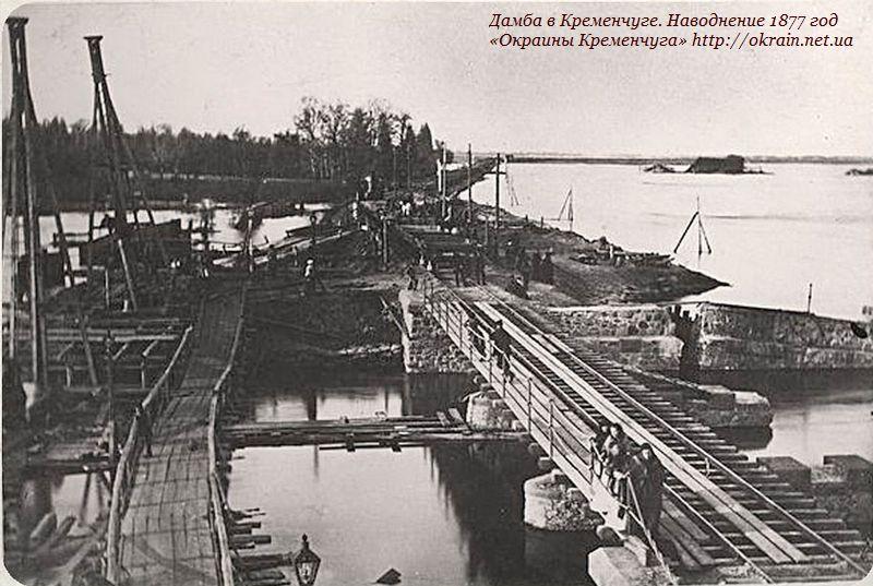 Дамба в Кременчуге. Наводнение 1877 год - фото 880