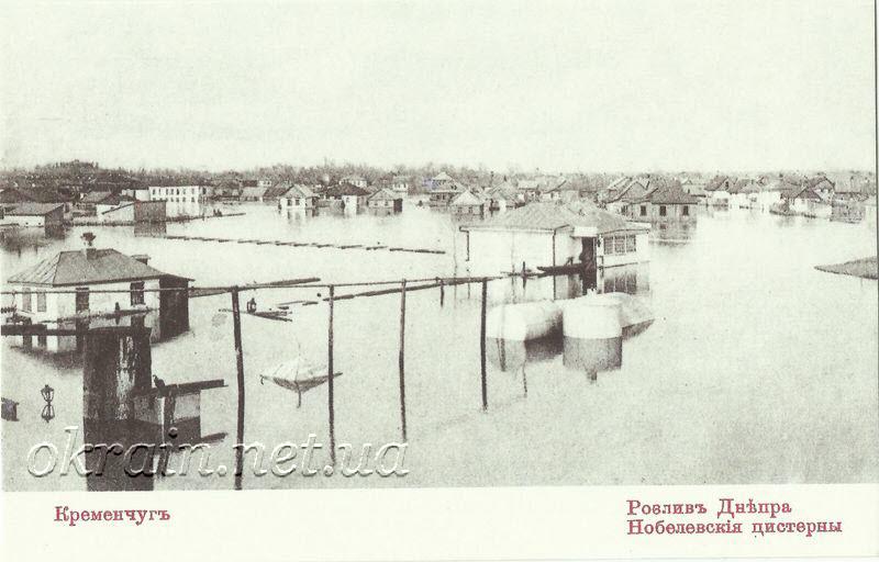 Нобелевские цистерны. Кременчуг 1907 год - фото 1286