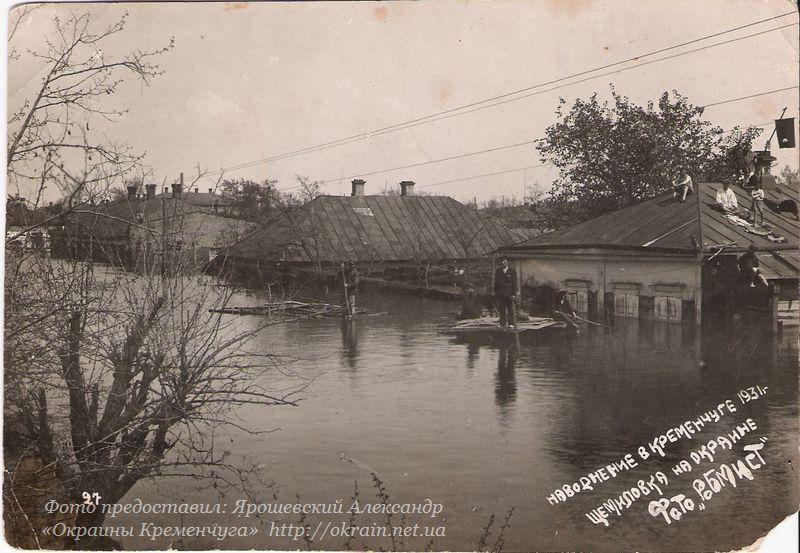 Щемиловка на окраине. Кременчуг. Наводнение в 1931 году.