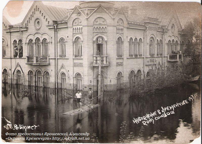 Дом Союзов в Кременчуге.1931 год. - фото 1015