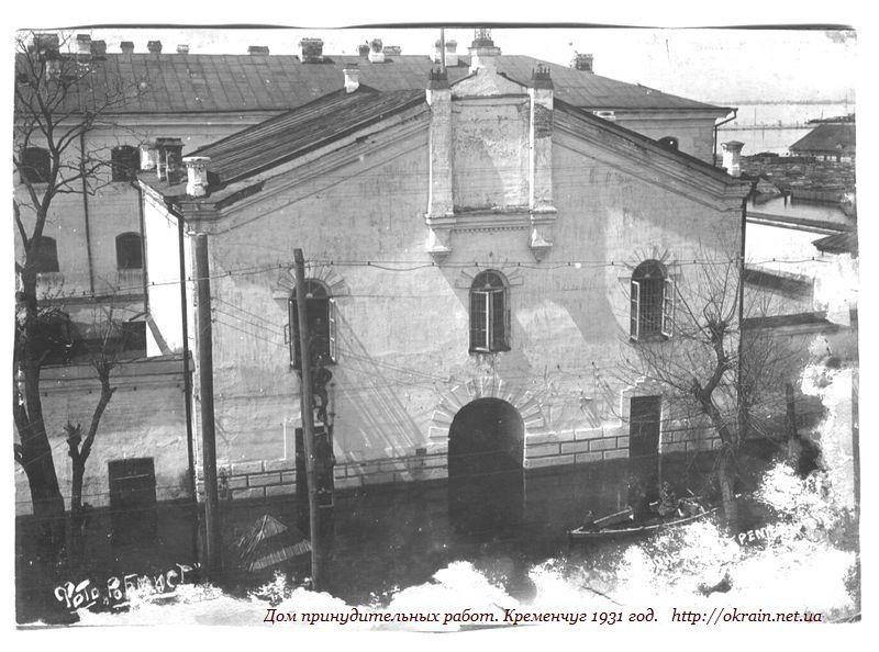 Дом принудительных работ. Кременчуг 1931 год.
