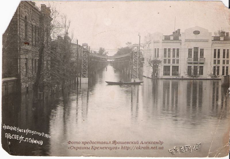 Проспект им. Ленина в Кременчуге - наводнение 1931 год. - фото 460