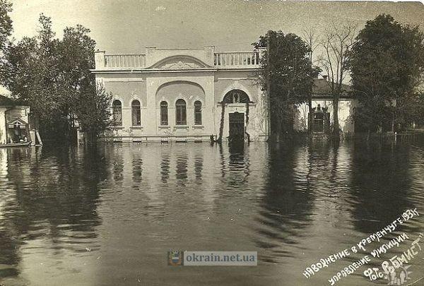 Наводнение в Кременчуге 1931 год - управление милиции - фото 781