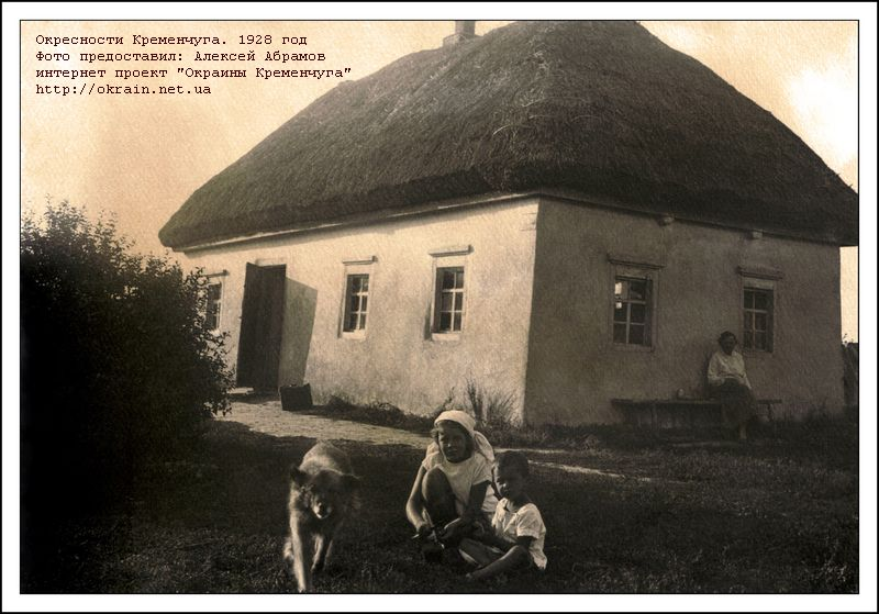 Окрестности Кременчуга. 1928 год - фото 1047