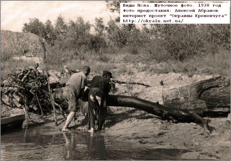 Виды Псла. Шуточное фото. 1930 год - фото 1048