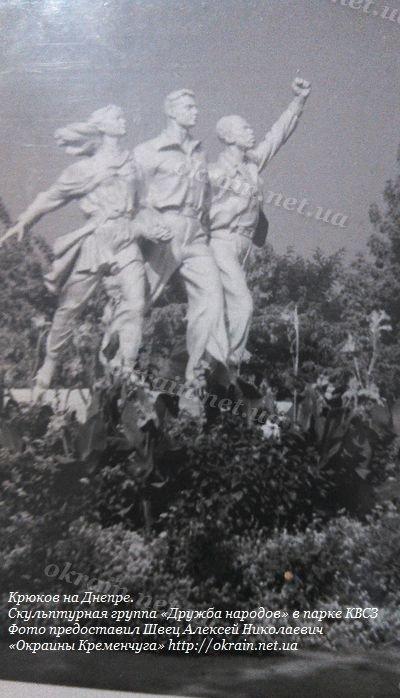 Крюков на Днепре. Скульптурная группа «Дружба народов» в парке КВСЗ - фото 1025