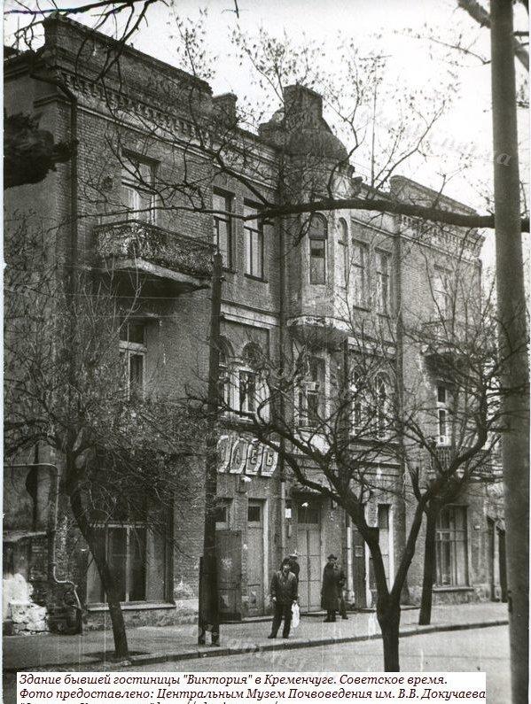 Здание бывшей гостиницы «Виктория» в Кременчуге - фото 1042