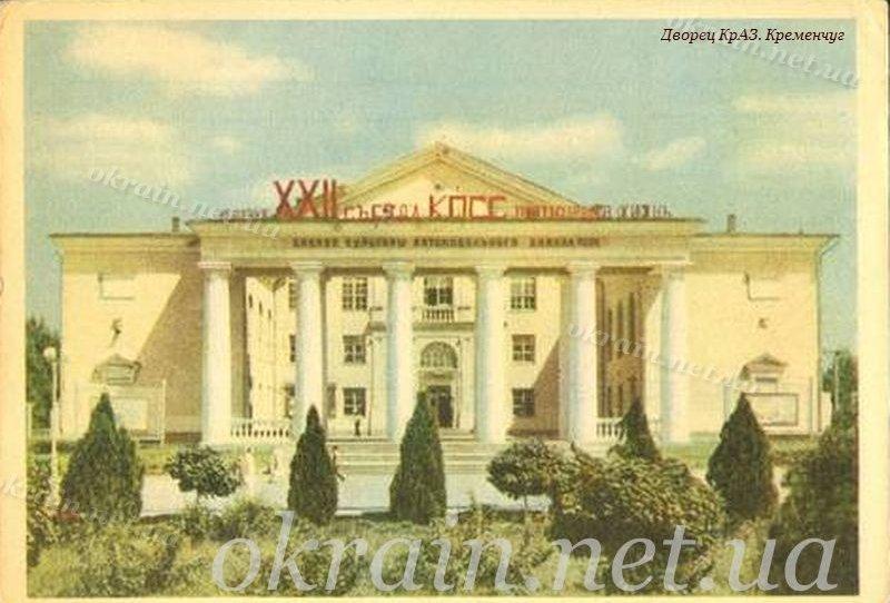 Дворец КрАЗ. Кременчуг. - фото 1130