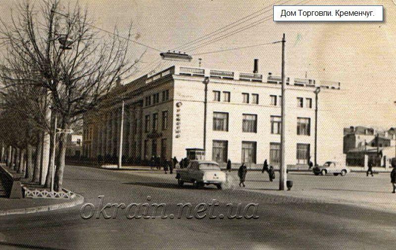 Дом Торговли в Кременчуге. - фото 1214