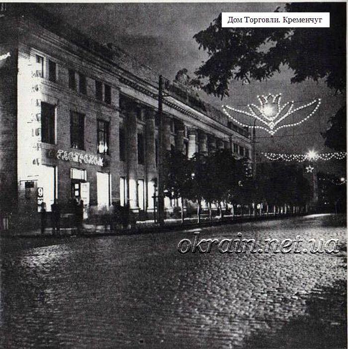 Дом Торговли. Ночной Кременчуг - фото 1217
