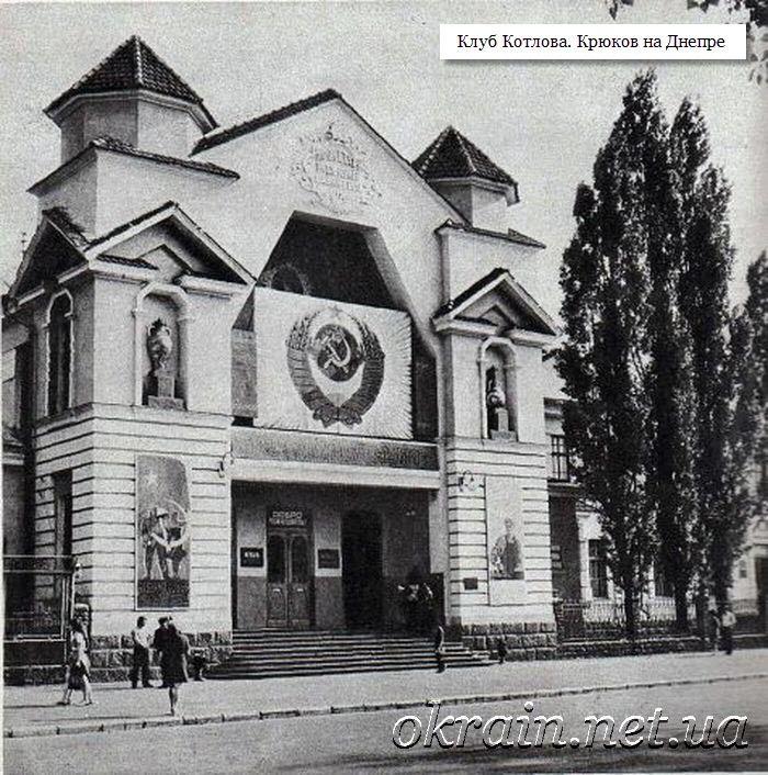 Клуб Котлова. Крюков на Днепре - фото 1218