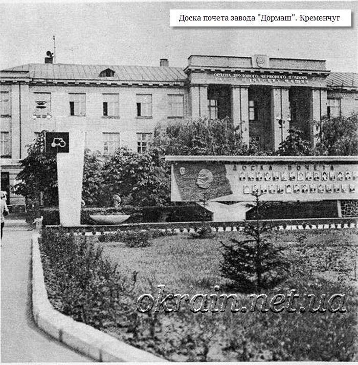 Доска Почета завода «Дормаш». Кременчуг - фото 1220