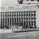 Административное здание на площади Революции. Кременчуг - фото 1226