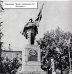 Памятник «Воину Освободителю». Кременчуг
