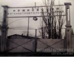 Ворота Крюковского Вагоностроительного завода 1950 год - фото №1791