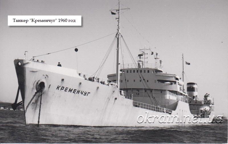 Советский танкер «Кременчуг» 1960 год
