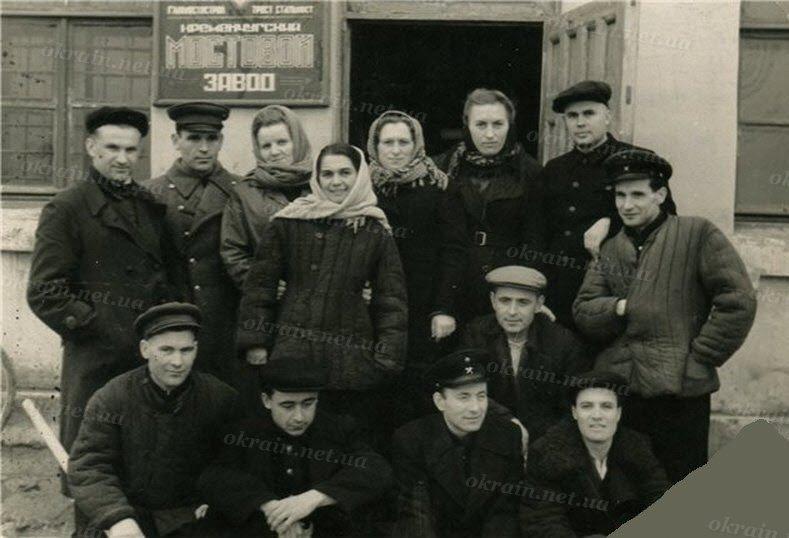 Рабочие Кременчугского Мостового завода - фото 1570