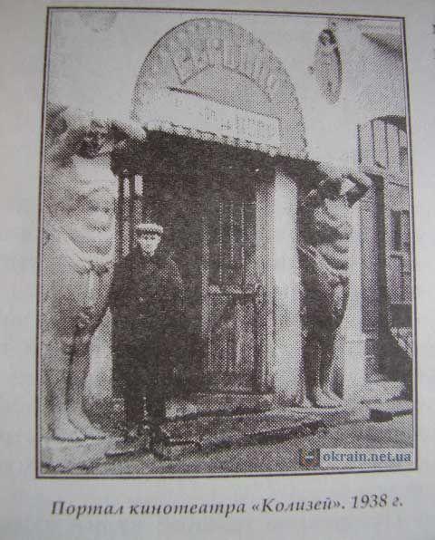 Портал кинотеатра «Колизей» в Кременчуге 1938 год - фото 757