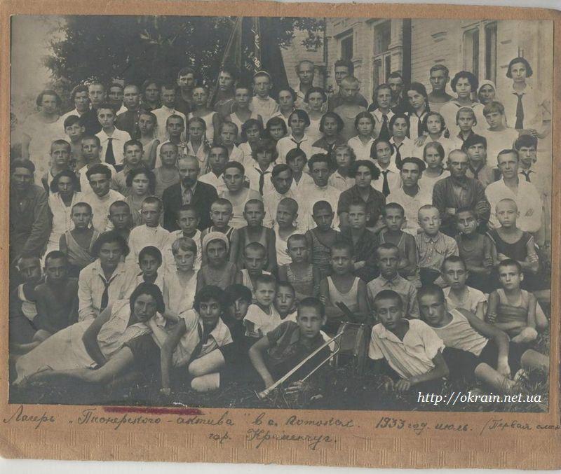 Лагерь «Пионерского-актива» Кременчуг 1933 год - фото 1100