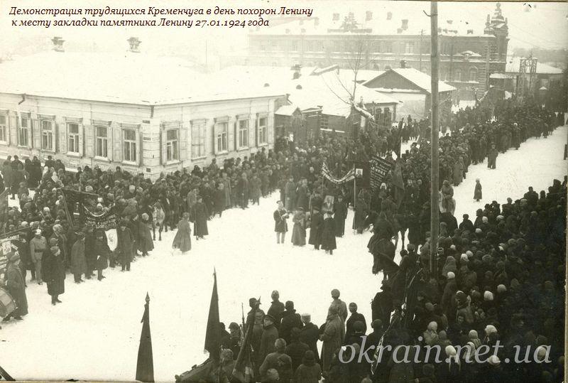 Демонстрация трудящихся Кременчуга в день похорон Ленина. 1924 год. - фото 1140
