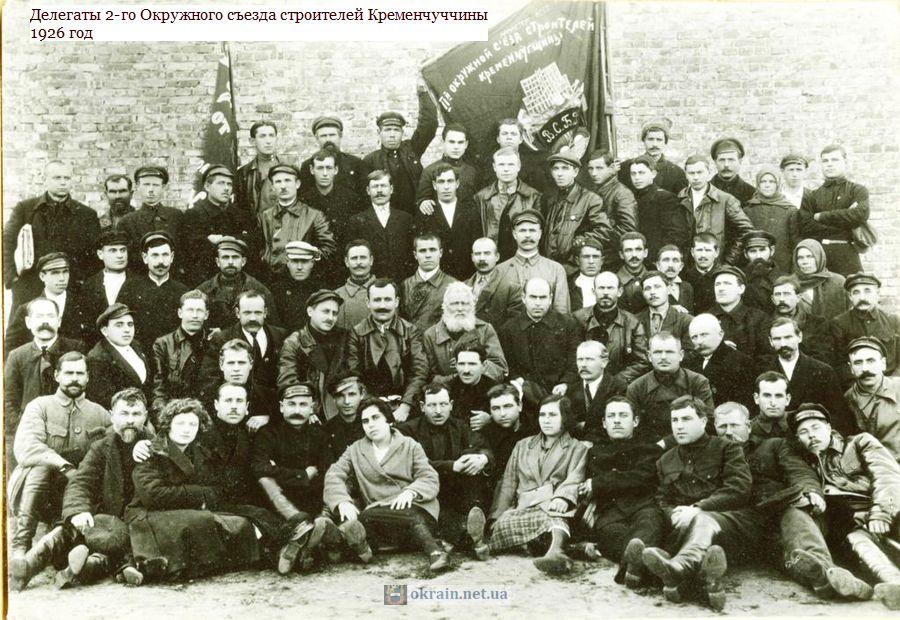 Делегаты 2-го Окружного съезда строителей Кременчуччины 1926 год - фото 849