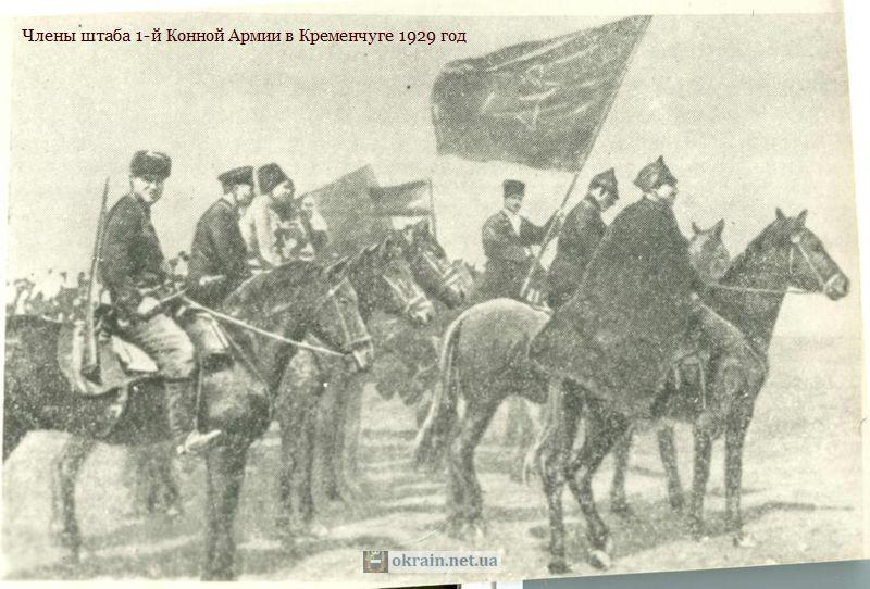 Члены штаба 1-й Конной Армии в Кременчуге 1929 год - фото 850