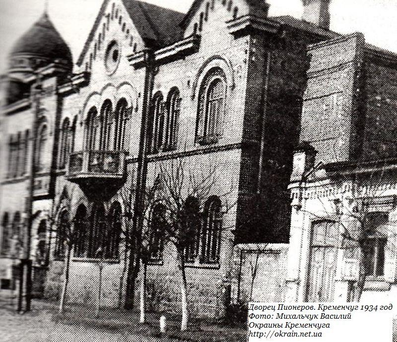 Дворец Пионеров Кременчуг 1934 год - фото 932