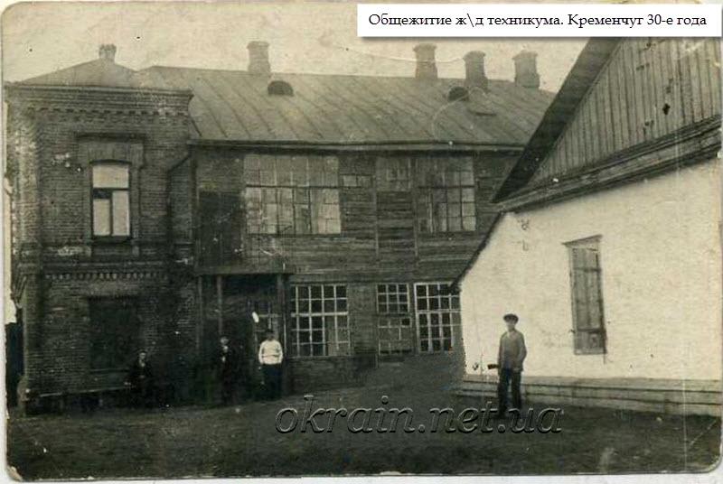 Общежитие железнодорожного техникума г. Кременчуг - фото 1322