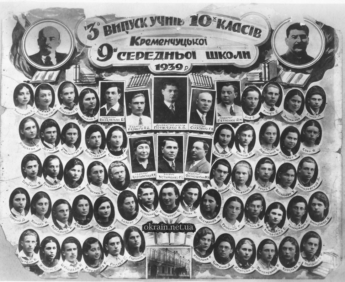 Выпускники средней школы №9 в Кременчуге. 1939 год - фото 1375