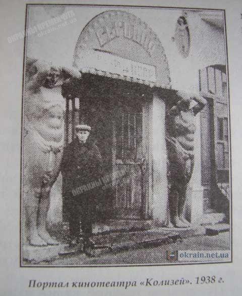 Портал кинотеатра «Колизей» 1938 год - фото №757